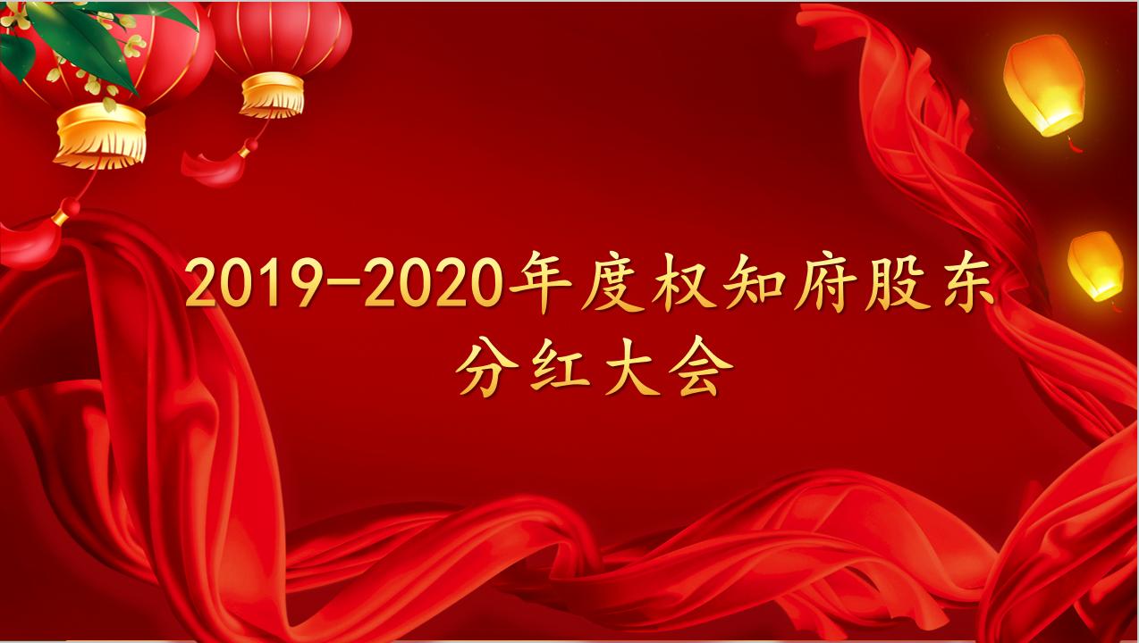 热烈庆祝2019-2020年度权知府股东分红大会圆满成功!